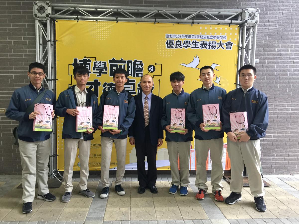 107學年第1學期臺北市優良學生表揚大會