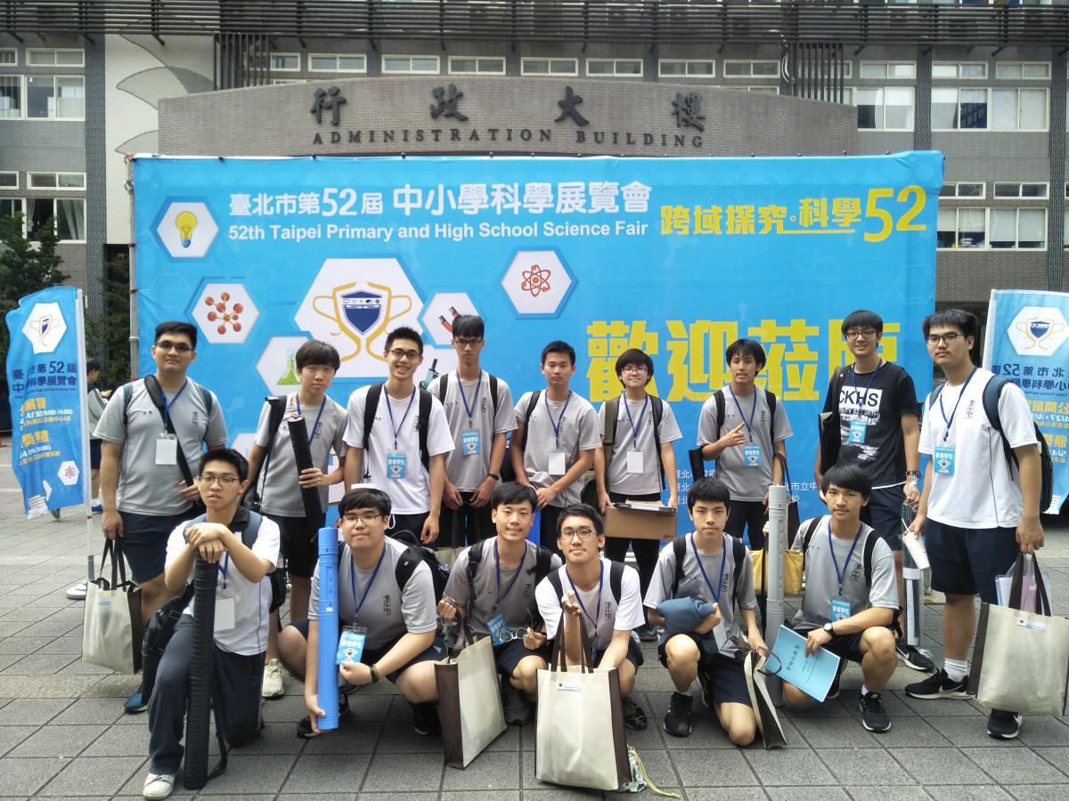 107學年度臺北市中小學科學展覽會