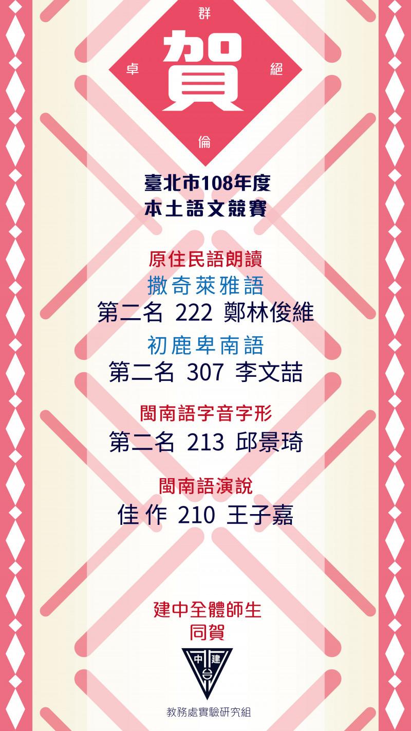 賀!! 本校學生參加臺北市108年本土語文競賽卓絕群倫