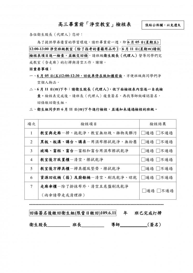 高三各班請配合畢業前淨空教室的期程,並於6月11日繳回淨空教室檢核表。