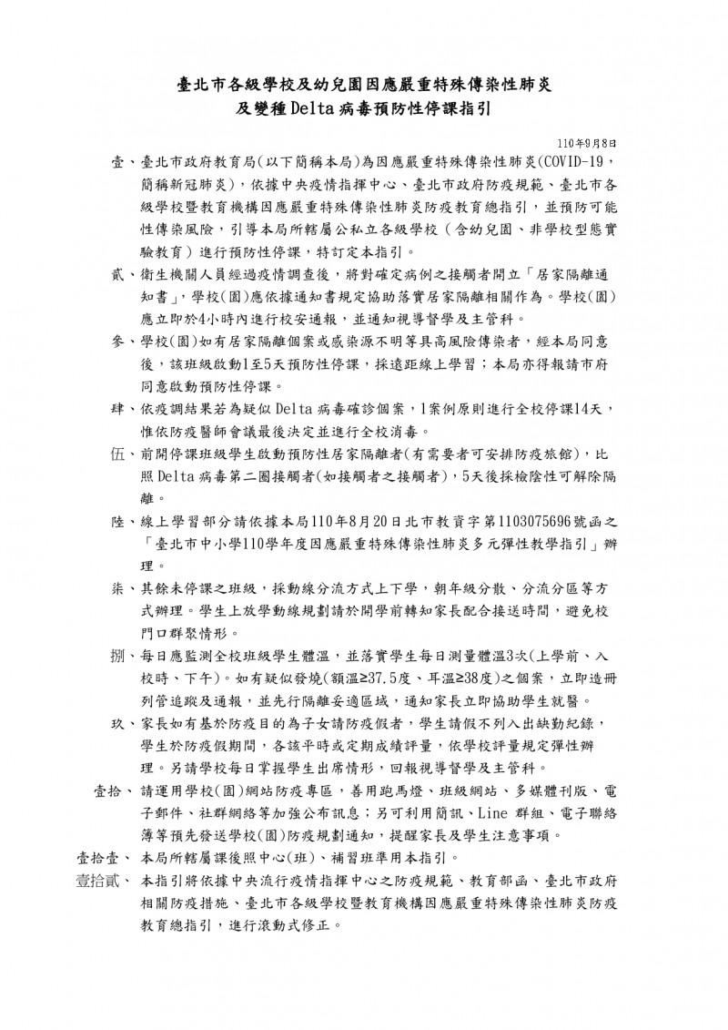 臺北市各級學校及幼兒園因應嚴重特殊傳染性肺炎及變種Delta病毒預防性停課指引0908