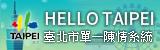 台北市單一陳情系統