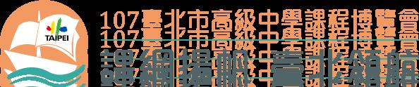 課綱揚帆 台北領航