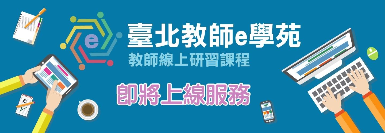 臺北教師e學苑—教師線上研習課程