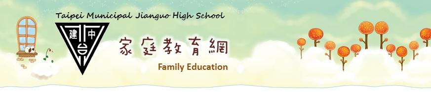 家庭教育網