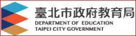 臺北市政府教育局公文公告(高中職)