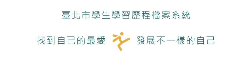 臺北市學生學習歷程檔案系統