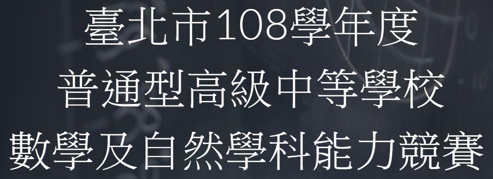 臺北市108學年度普通型高級中等學校數學及自然學科能力競賽