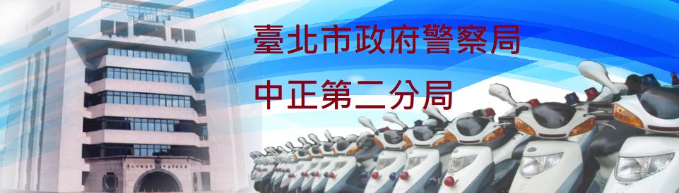 臺北市政府警察局中正第二分局