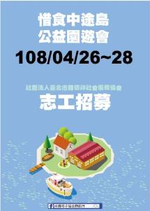 惜食中途島-公益園遊會志工招募(報名期間延長至4/11)