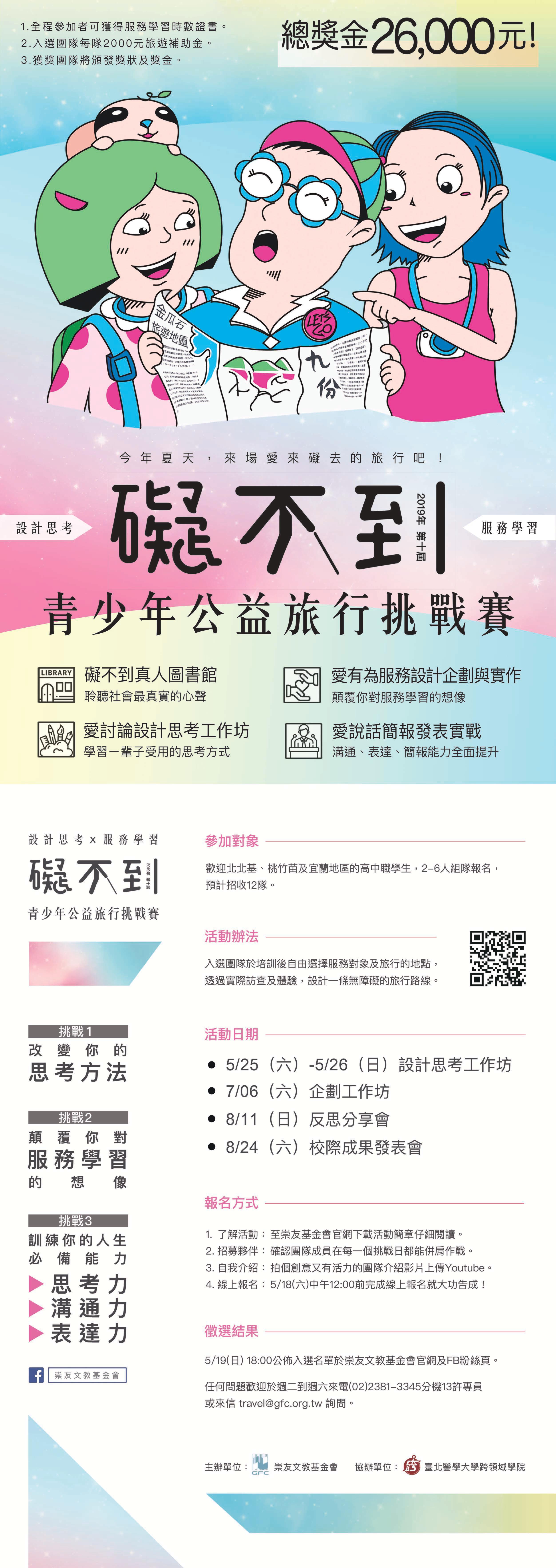 轉知:崇友基金會「公益旅行挑戰賽」活動(免費報名)
