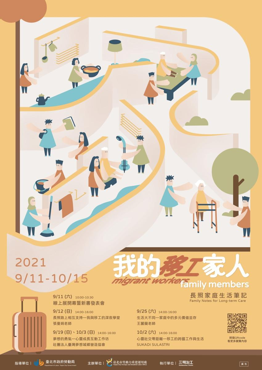 臺北市勞動力重建運用處「我的移工家人─長照家庭生活筆記」展覽活動
